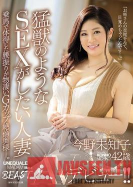 JUL-322 Married Woman Wants It Harder - 42-Year-Old Michiko Konno's Porn Debut!