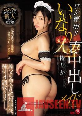 JUL-321 Just For Me!! Obedient Married Woman Creampie Maid Obeys Her Father-In-Laws' Orders. Days Of Mating. Rika Tsubaki