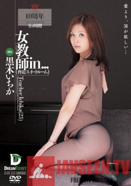 VDD-065 Woman Teacher in the Torture Suite Teacher Ichika23 10 Year Anniversary Special Edition 4 Hours