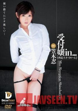 VDD-064 Miss Reception in... The Torture Suite - Miss Reception Shinobu 25