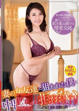 VEC-442 I Was Targeted By My Wife's Girlfriend And I Couldn't Refuse A Vaginal Cumshot - Yuka Mizuno