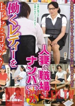 VNDS-3348 Seducing Working Ladies On The Job! Picking Up Girls At The Workplace - Married Woman Special!