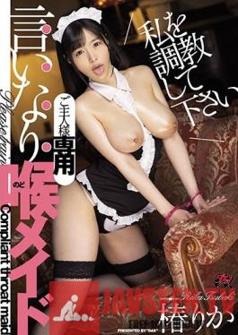 DASD-727 Please Break Me In. Sweet Submissive Maid At Your Service. Rika Tsubaki