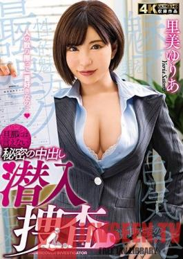 HZGD-164 Secret Creampie Agent Can't Tell Her Husband Yuria Satomi