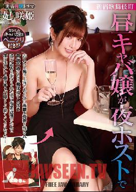HYBR-006 Shinjuku's Kabukicho District Hostess Princess By Day, Host By Night Saki Kisaki