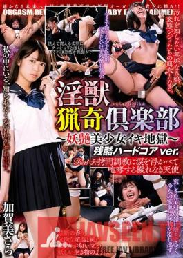 DBER-081 The Lusty Beast Hunting Club - An Alluring Beautiful Girl Cums In Hell - Cruel Hardcore Ver. Part 5 A Pure And Clean Angel Roars With Teary-Eyed Orgasmic Pleasure During A Shameful Breaking In Training Session Sara Kagami