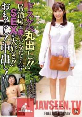 ANZD-038 She's Baring Her Horny Nature!! Hinata-chan Works At An Izakaya Bar 22 Years Old And She Loves To Have Sex!! Wetting Yourself! Creampie Sex!