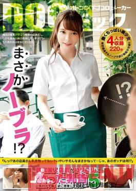 DOCP-252 No Way No Bra! ? I'm Excited To See A Small Breasts Beauty Clerk Work Without Noticing The Nipples That Got Crunchy... 5