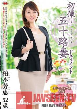 JRZD-993 First Shooting Fifty Wife Document Yoshie Kashiwagi