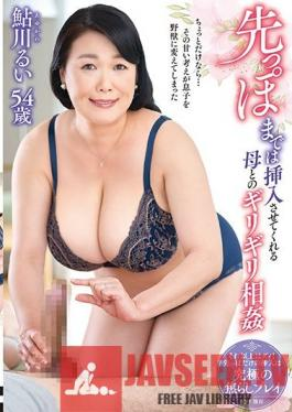 FERA-122 My Stepmom Will Let Me Get As Close To Fucking As Possible By Letting Me Stick My Tip In Rui Ayukawa