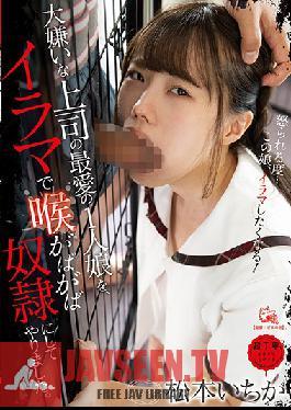 PIYO-088 I Hated My Superior, So I Turned His Beloved Daughter Into My Facefucking Toy. Ichika Matsumoto