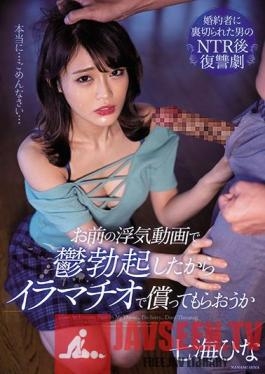 MIAA-325 I Got Hard From Videos Of You Cheating Should I Make You Pay Me Back With A Deep-Throat? Hina Nanami