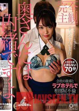 OTIM-038 (Online Exclusive) (All POV) Adultery At Work - Cheating With Her Coworker At A Love Hotel Himari Kinoshita