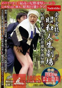 NASH-373 Showa Of Love And Sensuality Theater Of Life Nun, Widow And Prostitute Of Tamanoi Fuck Theater