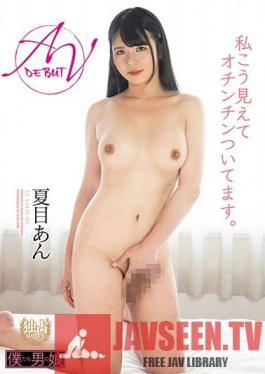 BOKD-199 It's Her Adult Video Debut I May Not Look Like It, But I Have A Dick Ann Natsume