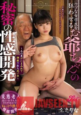 JUFE-210 Older Guy's Secret Techniques For Breaking In An Innocent Barely Legal S*****t - Memories Of A S********l Slicked With Summer Sweat - Erina Oka