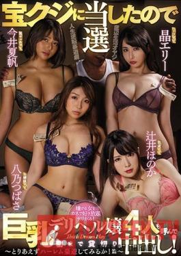MIRD-206 Hiring Four Call Girls With Big Tits For All-Night Creampie Fucking After You Won The Lottery! ~Harem Spending Spree Edition~