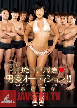 XV-1087 Naga Ogura's Too Much Sex Actor Audition!! Nana Ogura