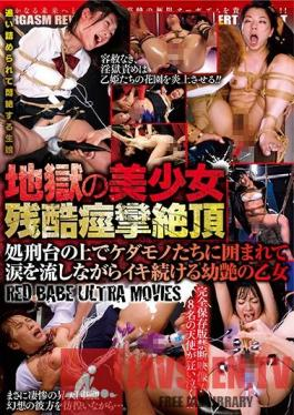 DBER-083 Beautiful Girl Cums Like Crazy - Bound By Ruthless Doms, Innocent Hotties Made To Orgasm Until They Can't Take It Anymore RED BABE ULTRA MOVIES