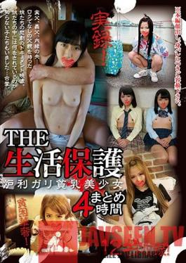 FONE-120 The Welfare, Loli Small Tits Beautiful Girl Collection 4 Hours