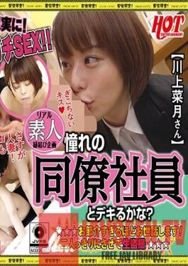 DHT-189 A Real Amateur Matchmaking Variety Special Can I Fuck My Favorite Colleague? We'll Help You Out So Much, It's Nerve Wracking! Once You're Alone Together, We'll Continue Filming Peeping Video Natsuki Kawakami 27 Years Old