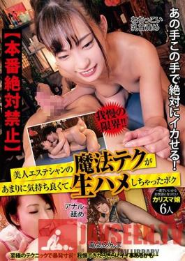 MMB-328 Absolutely prohibited The magical tech of a beautiful esthetician was so comfortable that I got fucked raw