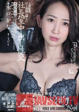 JUL-331 This Married Woman Secretary Is Having Sweat-Soaked, Kiss-Filled Creampie Sex In The President's Office Directed By Nagae Kana Mito Exclusively On Our Roster Is Starring In The Latest Installment Of The Greatest Secretary Series!!