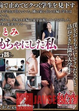 NSSTH-059 A Married Woman Satomi I Turned The Boy Next Door Into One Of My Sex Toys Satomi Suzuki