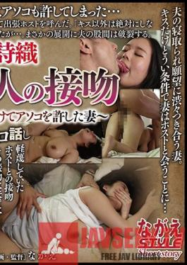 NSSTL-036 A Married Woman Shiori A Vulgar Grownup Kiss - She Hated When This Host Club Host Tried To Kiss Her, But She Finally Gave In And Let Him Have Her Pussy - Shiori Tsukada