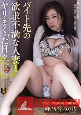 SSPD-163 Those Were The Days When I Fucked The Shit Out Of This Horny Married Woman Who Worked With Me At My Part Time Job Minori Hatsune