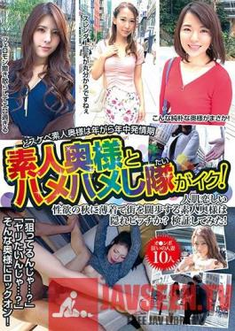 MMB-324 Sex Squad Seeks Amateur MILFs! It's Natural To Seek Human Warmth In The Chilly Autumn, So Why Are These Mature Babes Dressed Down So Much? Are They Secret Sluts? We Find Out!