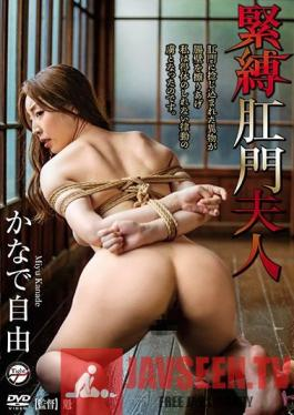 BDSM-070 An S&M Anal Madam Miyu Kanade
