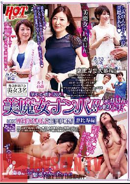 HEZ-214 Beautiful witch pick-up! !! Shimiken growls! Mature woman's reason blown away raw FUCK! Ebisu edition
