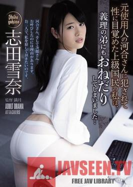 ADN-268 I'm One Of The Upper Class Elite, But When Mr. Kawai, One Of My Former Employees, Fucked Me, I Awakened To The Pleasures Of Sex, And I Even Begged My Little Brother-In-Law To Fuck Me Too... Yukina Shida