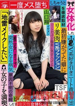 TSF-005 Complete Coverage Of A Young Reclusive NEET Age 19 Fond Of Glam Rock And Who Had A Sex Change To A Girl Even Though He Hated It At First, Once He Became A Girl He Said I'd Like To Try Jirai Makeup And Began Enjoying Life As A W