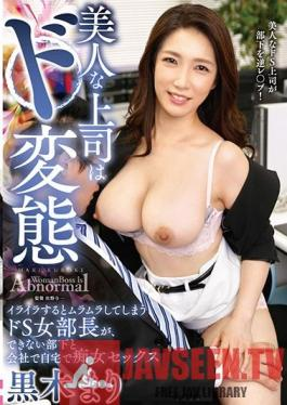 TOEN-33 A Beautiful Boss Is A Pervert, And When She Gets Frustrated, She Gets Horny, But She Can't Do It At Home With Her Subordinates Mari Kuroki