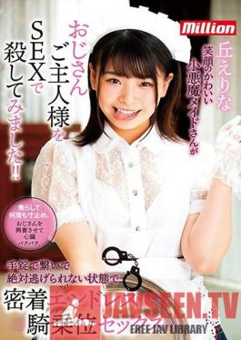 MKMP-359 Erina Oka This Devilish Maid With A Cute Smile Is A Man K**ler Who Will Vanquish Her Old Master With Sex!! She Handcuffed Him So He Couldn't Get Away, And Hit Him With Endless, Hard And Tight Cowgirl Sex