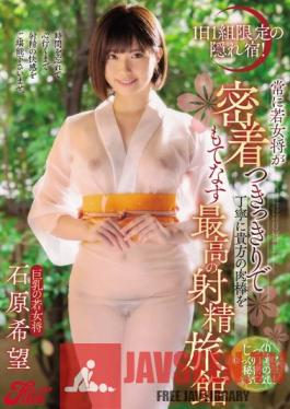 JUFE-215 A Hidden Hotel, Limited To One Group A Day! The Best Ejaculation Hotel, Where The Young Proprietress Always Stays Close By, Politely Welcoming Your Meat Stick! Kibo Ishihara