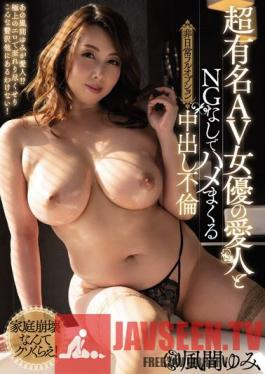 MEYD-625 Ultra Famous Porn Star Fucks Her Lover And Takes His Creampie - Over And Above The Normal Adultery Yumi Kazama