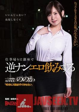 BAHP-050 In Ginza On My Way Home From Work, I Got Reverse Picked Up By Nonoka, A Marunouchi Office Lady I Want To Make Sure I Make You Cum At Least Once In Ten Minutes