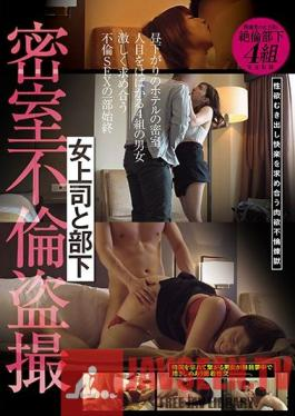 SABA-654 Female Senior And Her Subordinate Closed Room Adultery Voyeur