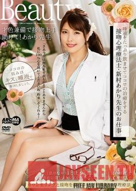 ARM-915 The Work Of Dr Akari Niimura-Sensei, A Kissing Psychotherapist Who Treats Hearts By D***king Lots Of Saliva