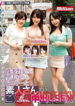 MKMP-358 General amateur male monitoring project Appeared in Naisho during a street interview! !! Yui Hatano Yuria Satomi Akira Erie and an amateur face-to-face creampie SEX