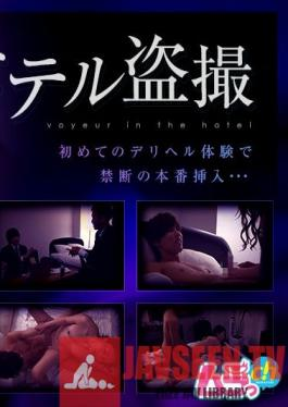 GRMR-005 Hotel Voyeur Forbidden Production Insertion In The First Deriheru Experience ...