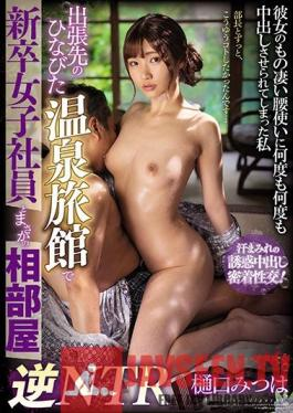 MVSD-441 Sharing Same Room As New Graduate Female Employee At Hinabita Hot Springs Hotel On A Business Trip, Reverse NTR Ended Up Doing Creampies Inside Her Again And Again Because Of Her Awesome Pelvic Thrusting! Mitsuha Higuchi