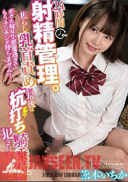 MMSK-001 24-Hour Cum Control Ichika Matsumoto