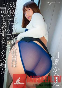 FCDC-119 This Bukkake Big Ass New Employee Is Wearing A Tight Micro Bikini And Luring Her Boss To Temptation Because She's A Horny Fucking Slut Kanae Kawamura