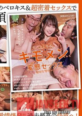 KMHRS-030 I Want My Favorite Ugly Lover To Fuck Me Long And Dirty! Kanon Amane