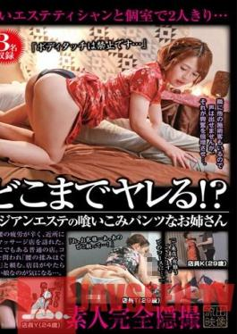 SPZ-1081 The Question Is, Where Won't You Fuck!? An Elder Sister Type At An Asian Massage Parlor In Bulging Panties