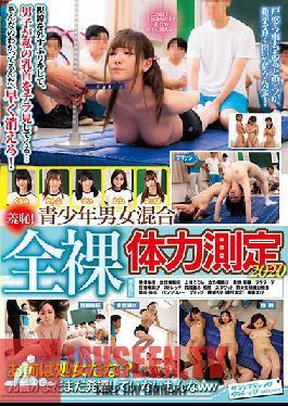 SVDVD-823 Shame! Naked Youth Strength Measurement 2020